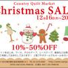 西荻窪本店 クリスマスセール開催決定!