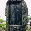 万葉歌碑を訪ねて(その176)―明日香村 飛鳥寺境内―