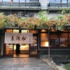 亀戸|芥川龍之介も愛したお店はここ。くず餅と言えば船橋屋できまり!