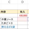 画像で解説!Excelで作る自己流家計簿!初心者でも簡単な作り方まとめ