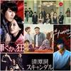 7月から始まる韓国ドラマ(BS)#2-1 7/1~15 放送予定