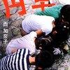 【読書感想】西加奈子さん著「円卓」凡人になりたくなかった小学生の頃がとってもなつかしい