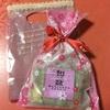和三盆クッキー初体験 Tasting Wasanbon cookies for the first time