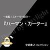 【学術書Ⅱ-報い-】『ドクター(ハーマン・カーター)・支配』背景物語【デッドバイデイライト】