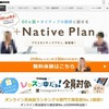 DMM英会話はオンライン英会話とスマホアプリで格安英語学習を実現!