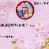 国産通貨KOTO!新規の取引所に上場!~目指せ一獲千金~