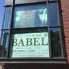 ブリューゲル「バベルの塔」展  東京都美術館