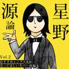 星野源論 vol.2 なぜか未収録!「星野源のおすすめシングルB面とカバー曲編」