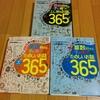 ヴィレッジバンガード(2769)株主優待を使って子供の本をお得に購入