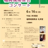 6月16日(日) 福岡城南教会コンサート(福岡市)