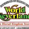 ワールドネバーランドは最高の箱庭ゲーム。