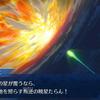 【FGO】2部3章 逆襲のシャア