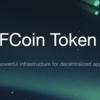 Fcoin(エフコイン)FTとは?取引所の特徴
