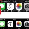 【iOS11】フィールドテストモード♪電波マークを数字表示/数値化できない!?【iPhone】