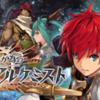 【新感覚RPG】誰ガ為のアルケミスト