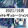 2021/10月リミットレギュレーション感想