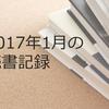 【本】2017年1月の読書記録