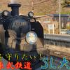 【東武の思い】SLを守りたい! 多くの鉄道会社が協力