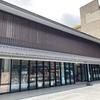 京都 祇園「漢字ミュージアム」が意外と地味に楽しい、と人気急上昇中!その理由とは!?