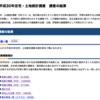 平成30年住宅・土地統計調査の速報値が発表!