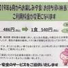 デイサービスから 費用改定 プラス54円 / 食