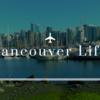 カナダ・バンクーバーの日常と街並みを紹介するシリーズ第一弾!