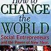 『いま世界を変えるならば』(デビッド・ボーンスタイン)