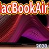 AppleのMacBookAirが進化したらしい