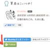 feedlyのFollowボタンをはてなブログに設置する方法