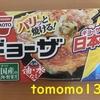 ビールに合う!売上日本一!味の素『ギョーザ』を食べてみた!