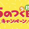 SoftBankとY!mobileユーザー御用達!今日は5のつく日キャンペーン!