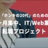 【評判】CodeCamp GATE コードキャンプゲート 転職 就職 キャッシュバック!実質0円!