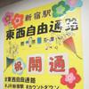 JR新宿駅の東西自由通路が開通!