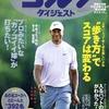 令和記念号『週刊ゴルフダイジェスト』5月21日号