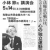 速報・小林節氏講演会(5/14@和歌山市民会館大ホール)に結集を!