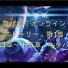 【龍オン】龍が如くオンライン 第1部 十四章〜十五章ネタバレと感想