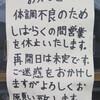 大盛で人気の「やよい食堂(千葉県野田市)」さんが体調不良のため長期休業中(営業再開は未定)??