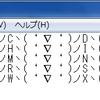 データを指定文字で区切ってクリップボードへ転送する