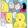 【子育て漫画】小学生と布団の取り合い?深夜に見た結末。
