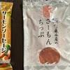 佐藤水産のサーモンを使った加工食品をおすすめしたい