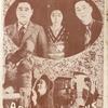 大阪 道頓堀 / 朝日座 /1925年 4月2日 [?]