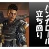【攻略】Apex Legends (PS4) 〜キャラ立ち回り【バンガロール】〜