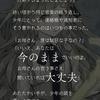 【シノアリス】 現実篇 ピノキオの書 二章 シナリオ ※ネタバレ注意