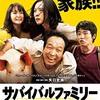 深津絵里・小日向文世『サバイバルファミリー』映画レビュー 楽しめるけど考えさせられる映画