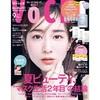 【セブンネット】VoCE 2021年9月号/VoCE 2021年9月号増刊 予約受付中!2021年7月20日発売!