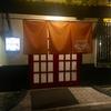 まるで日本に戻ってきたかと思わせるレストラン セブ