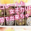 """チョコレート作りで""""ぎゅっと""""女子力UP3時間レッスン🍫♡"""