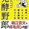 【ランキング】今週読まれた書評【2019/8/18-24】