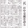 APEC前に中国が日本に跪いたことを示す提灯記事。