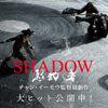 【iTunes Store】「SHADOW/影武者 (字幕版)」今週の映画 102円レンタル